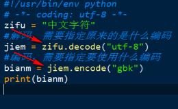 【Python入门】(四)、Python中文编码