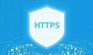 Apache环境网站配置SSL证书(https协议)