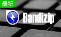 Bandizip – 免费绿色解压软件