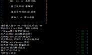 【linux运维】一键优化linux系统shell脚本(内含下载源码包)