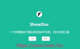 适合IT团队的在线文档私人分享工具——showdoc部署【显哥出品,必为精品】