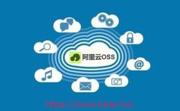 阿里云OSS对象存储挂载ECS本地服务器做存储盘【显哥出品,必为精品】