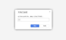 文档密码忘了怎么办!破解office加密文档密码【显哥出品,必为精品】