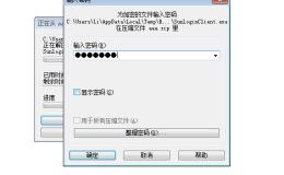rar压缩包加密密码忘了!破解rar、zip压缩包加密密码【显哥出品,必为精品】