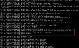 解决mysql启动报错ERROR! The server quit without updating PID file (/data/mysqldata/slave.pid).【显哥出品,必为精品】