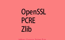 Nginx编译安装依赖软件PCRE、OpenSSL、Zlib【显哥出品,必为精品】