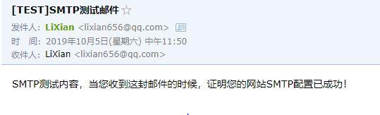 关于实现SMTP发送邮件服务器配置