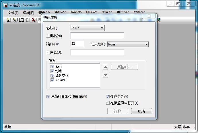 SecureCRT连接工具
