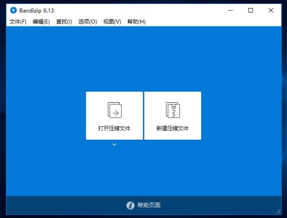 Bandizip - 免费绿色解压软件