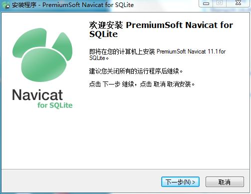 Navicat for SQLite【绿色免安装版】