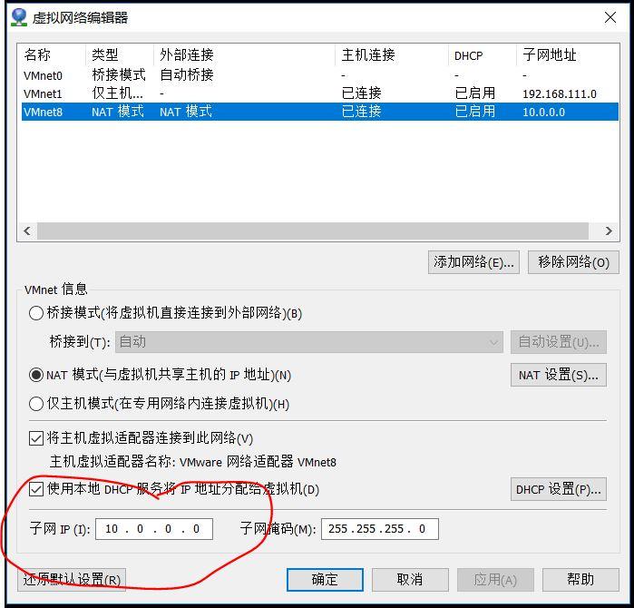 虚拟机网络ping不通故障解决(net模式)