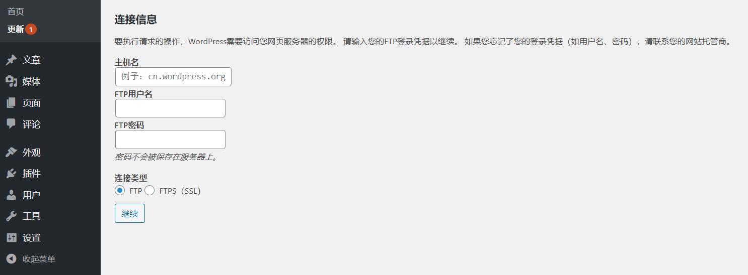 解决WordPress 需要访问您网页服务器的权限。 请输入您的 FTP 登录凭据以继续。