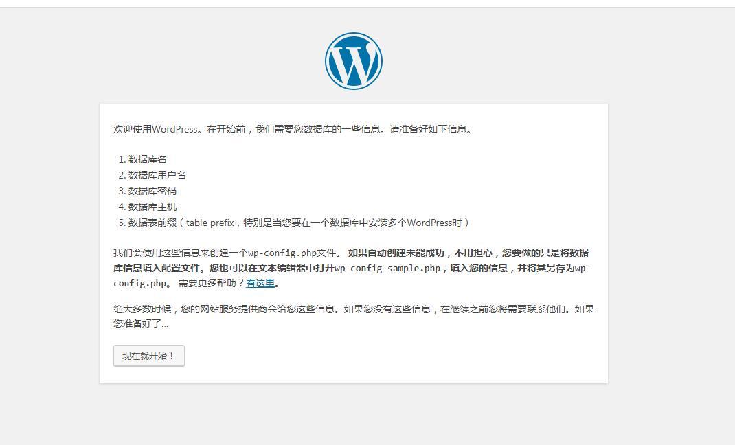 【Linux运维架构】第十一篇 LNMP架构搭建WordPress博客、知乎网站及网课系统