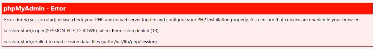 搭建phpmyadmin时报错Error during session start; please check your PHP and/or webserver log file and configure your PHP installation properly. Also ensure that cookies are enabled in your browser.