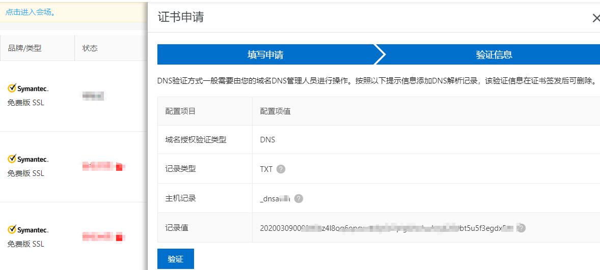 【Linux运维架构】LNMP企业架构之阿里云服务器配置https实战