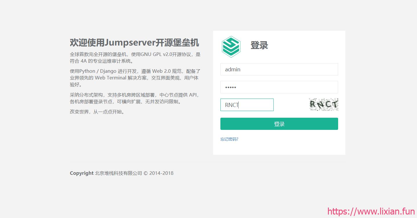 大型企业架构部署之搭建Jumpserver堡垒机