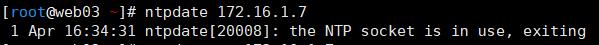 解决Linux 服务器ntpdate同步时间报错 the NTP socket is in use, exiting 错误信息