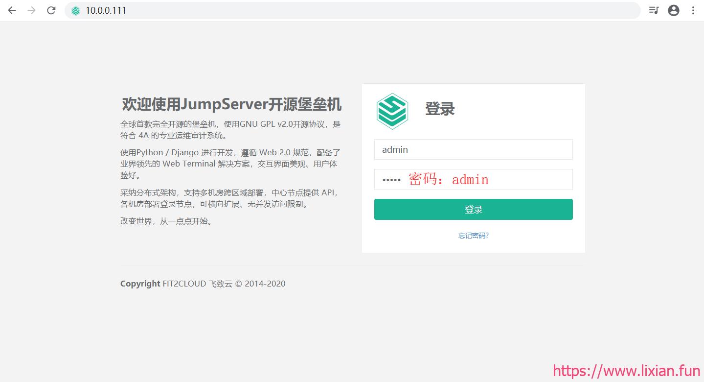 Docker部署搭建企业级Jumpserver堡垒机(搭建篇)