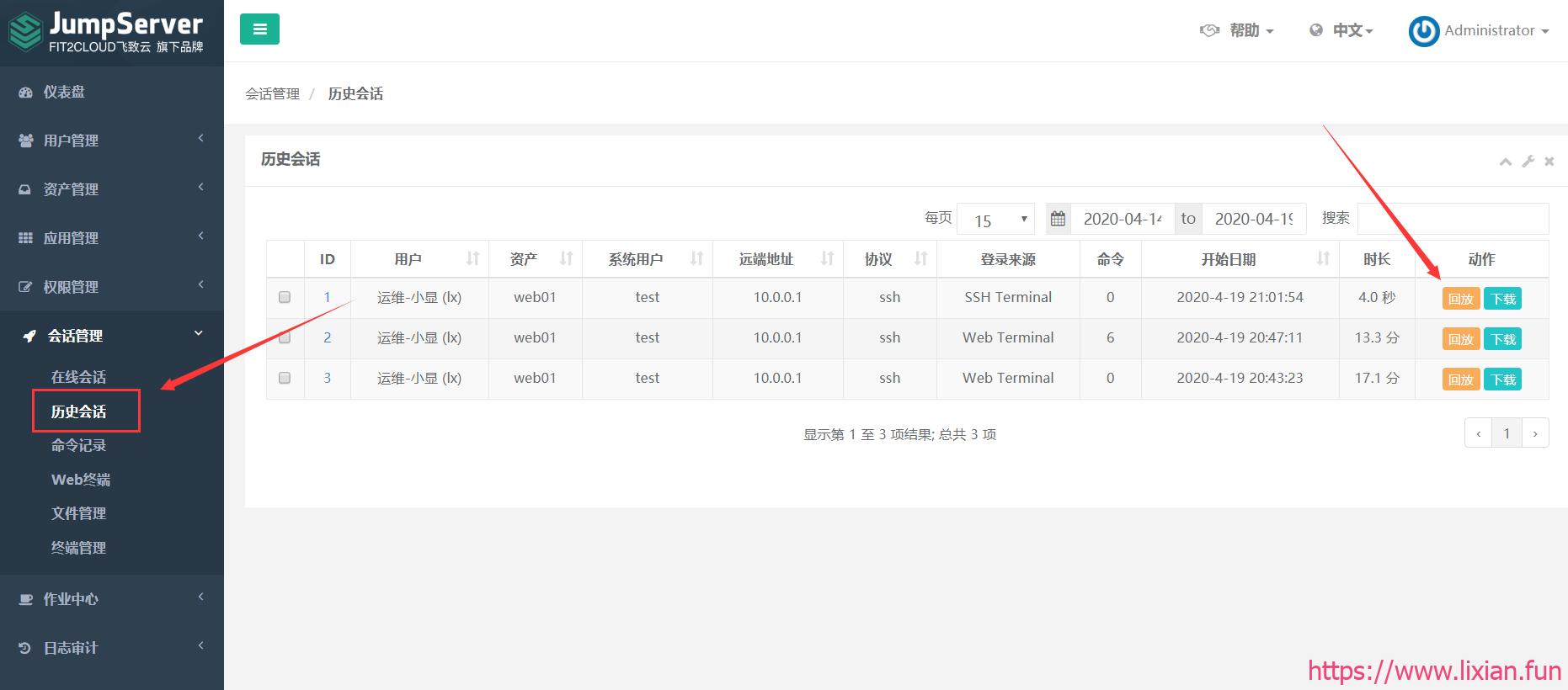 Docker部署搭建企业级Jumpserver堡垒机(应用篇)