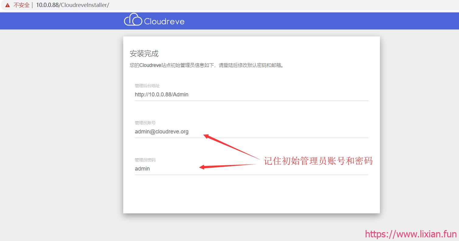 打造专属个人私有存储云盘——搭建Cloudreve网盘系统【显哥出品,必为精品】