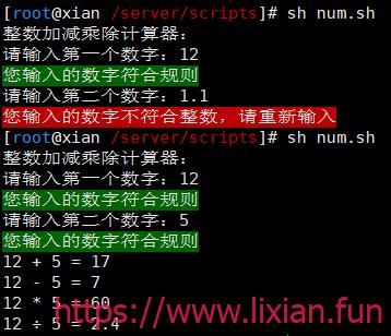 Shell脚本编程学习——Shell变量运算【显哥出品,必为精品】