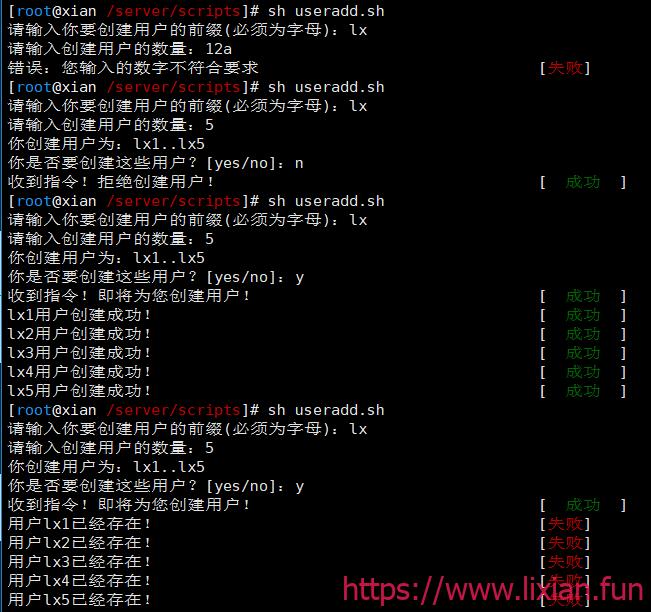 Shell脚本编程学习——循环语句之For循环【显哥出品,必为精品】