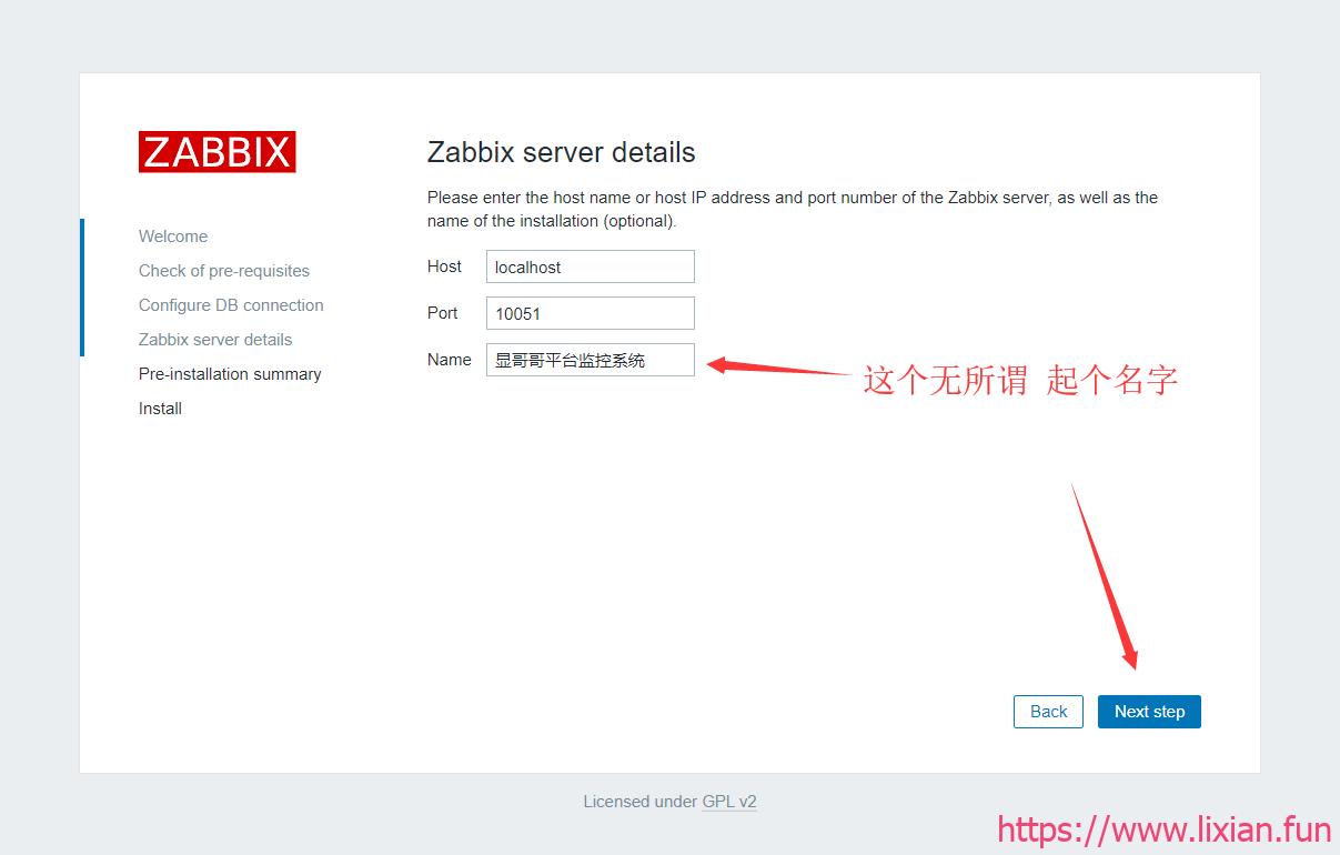企业级zabbix监控实战——安装部署zabbix服务端【显哥出品,必为精品】