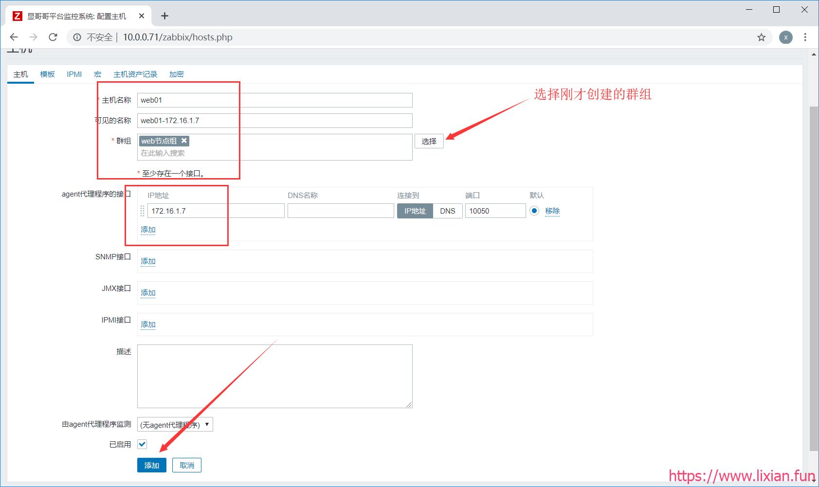 企业级zabbix监控实战——安装部署zabbix客户端【显哥出品,必为精品】