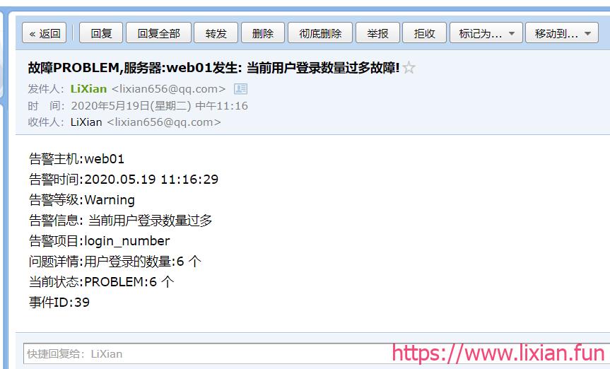 企业级zabbix监控实战——zabbix自定义邮件报警【显哥出品,必为精品】