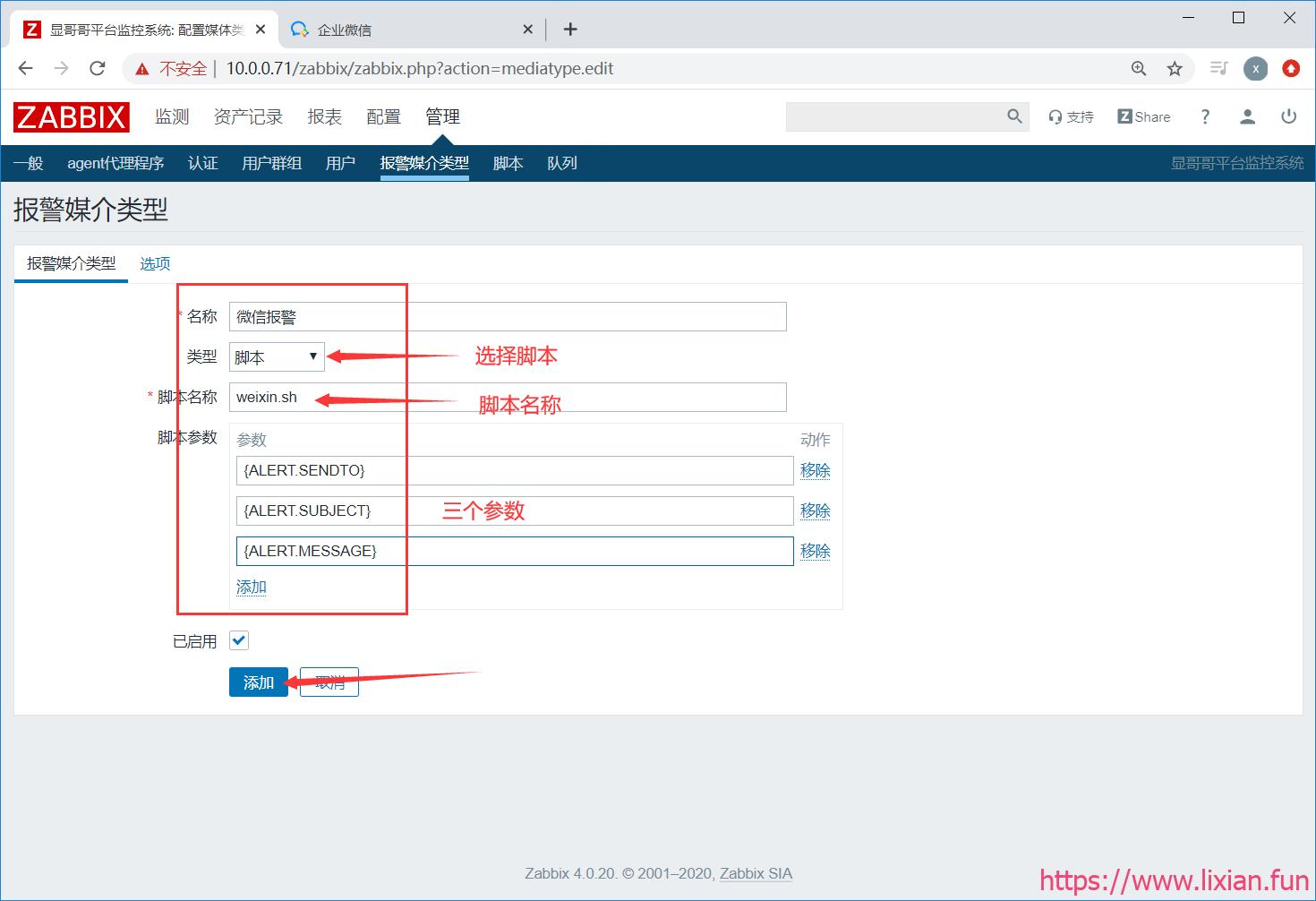 企业级zabbix监控实战——zabbix自定义微信报警【显哥出品,必为精品】
