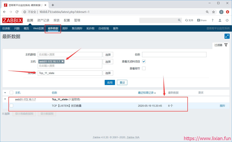 企业级zabbix监控实战——自定义监控主机TCP的11种状态【显哥出品,必为精品】