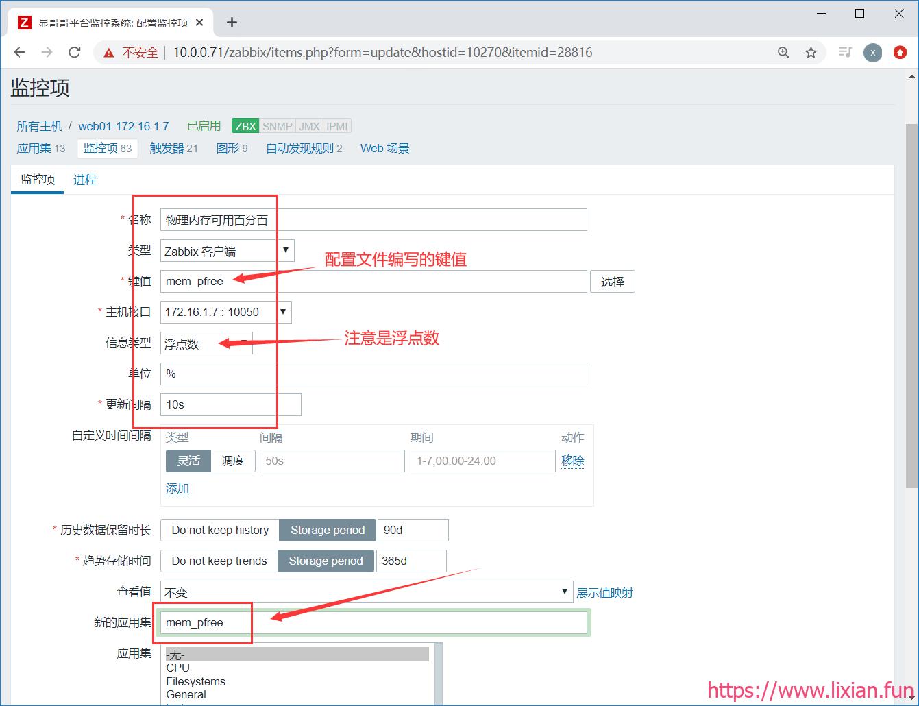 企业级zabbix监控实战——自定义监控主机内存空间【显哥出品,必为精品】