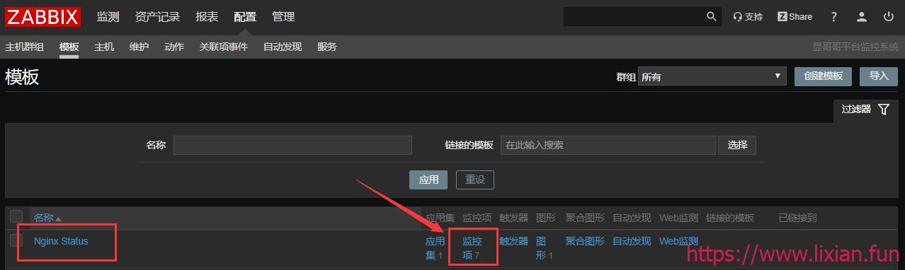 企业级zabbix监控实战——zabbix监控Nginx服务【显哥出品,必为精品】