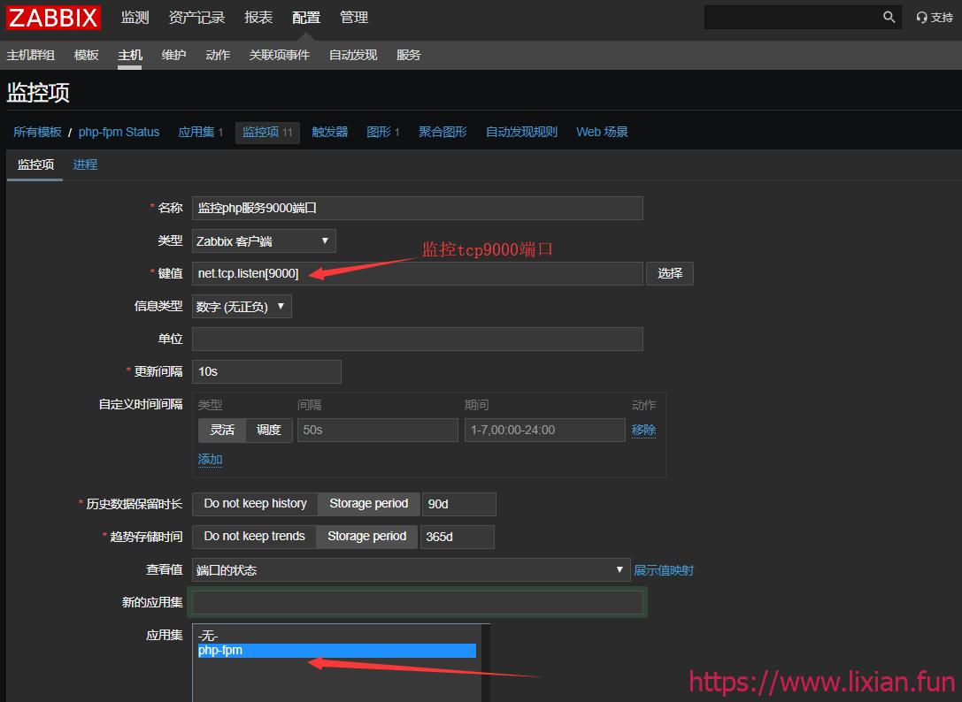 企业级zabbix监控实战——zabbix监控PHP服务【显哥出品,必为精品】