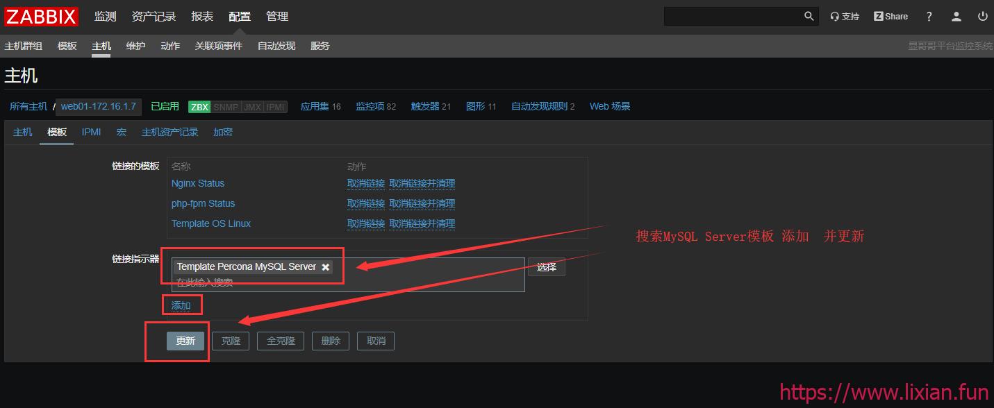 企业级zabbix监控实战——zabbix监控MySQL服务【显哥出品,必为精品】