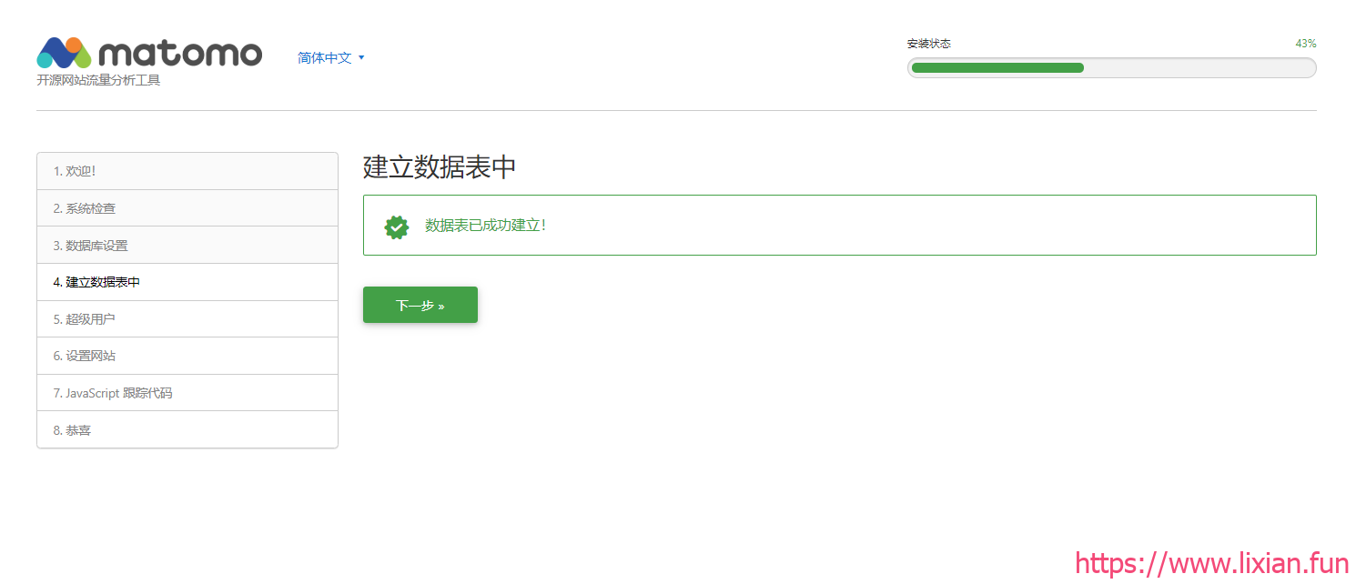 搭建一个属于自己的网站统计分析站点 – Matomo【显哥出品,必为精品】