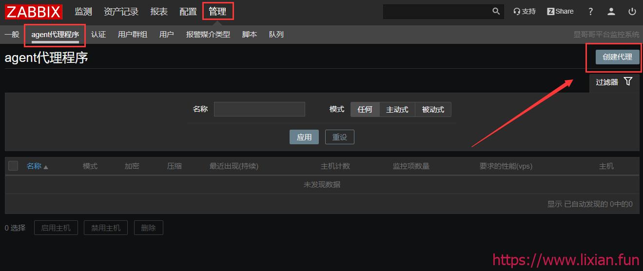 企业级zabbix监控实战——zabbix分布式企业应用场景实战【显哥出品,必为精品】