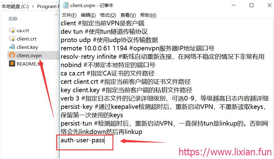 OpenVPN部署与应用【显哥出品,必为精品】