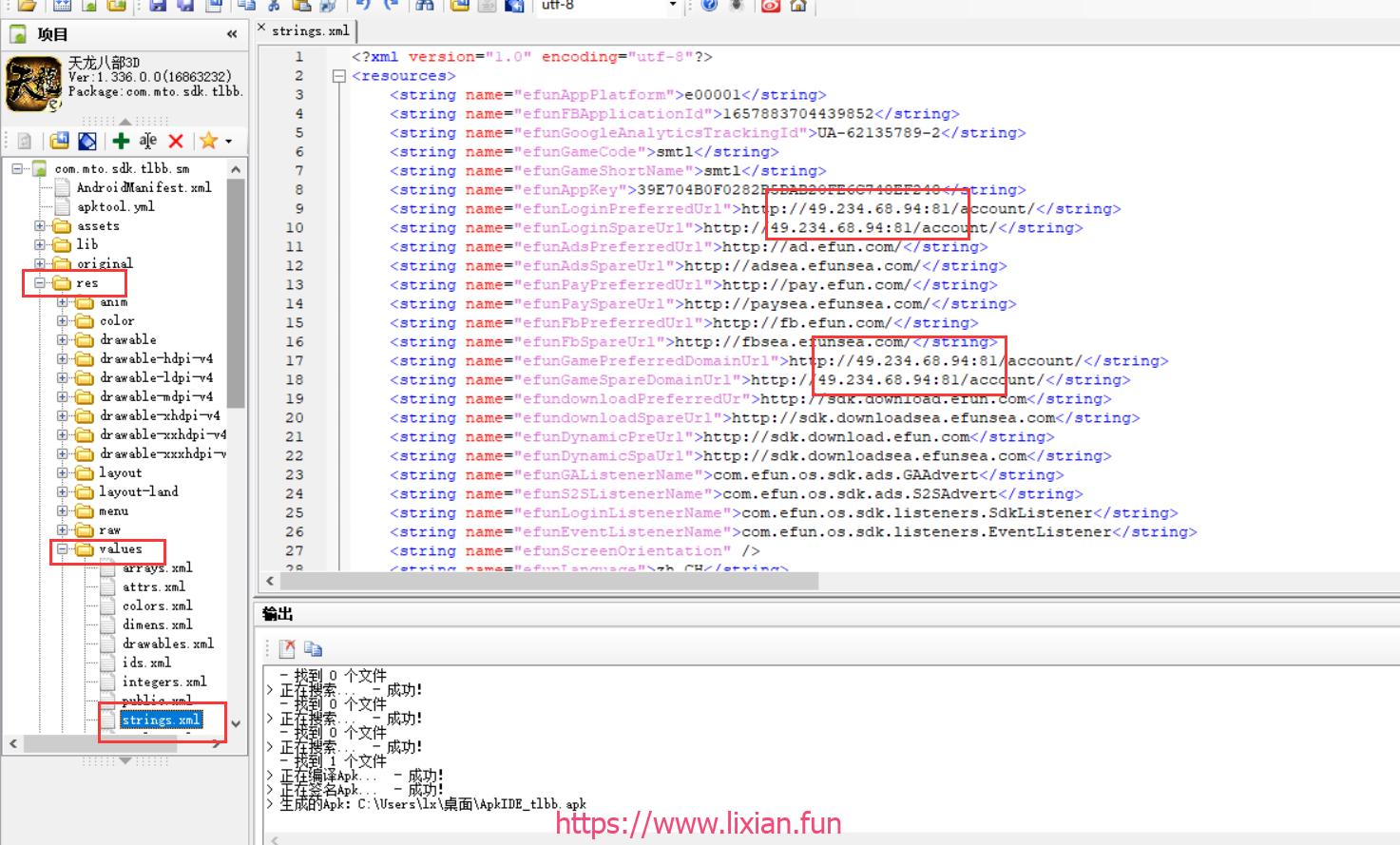 天龙八部3D手游Linux外网架设服务端教程【显哥出品,必为精品】