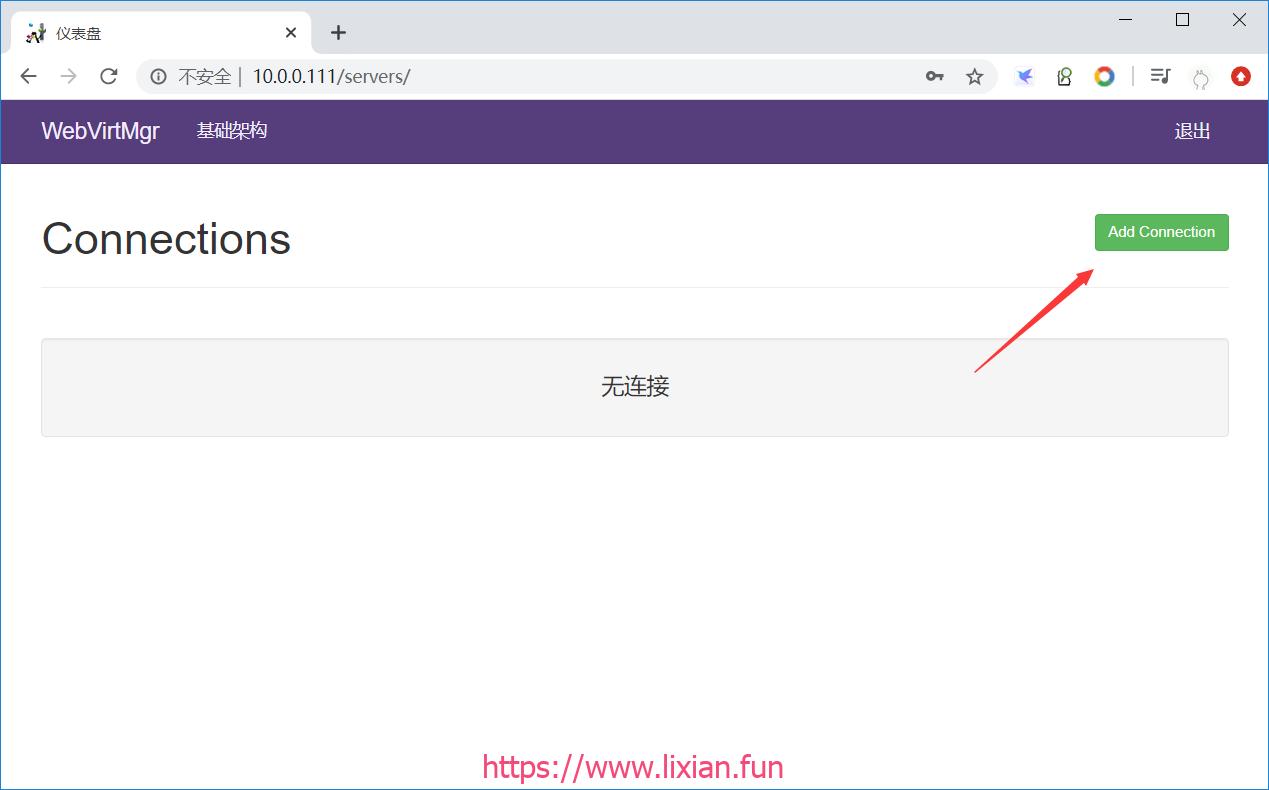 kvm虚拟化管理平台WebVirtMgr部署实战【显哥出品,必为精品】