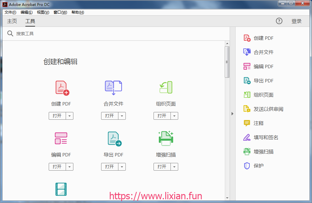 企业中非常好用免费的PDF格式互相转换其他格式Adobe Acrobat DC下载安装【显哥出品,必为精品】