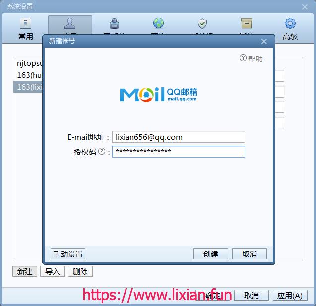 企业foxmail创建时邮箱地址或密码错误解决方法【显哥出品,必为精品】
