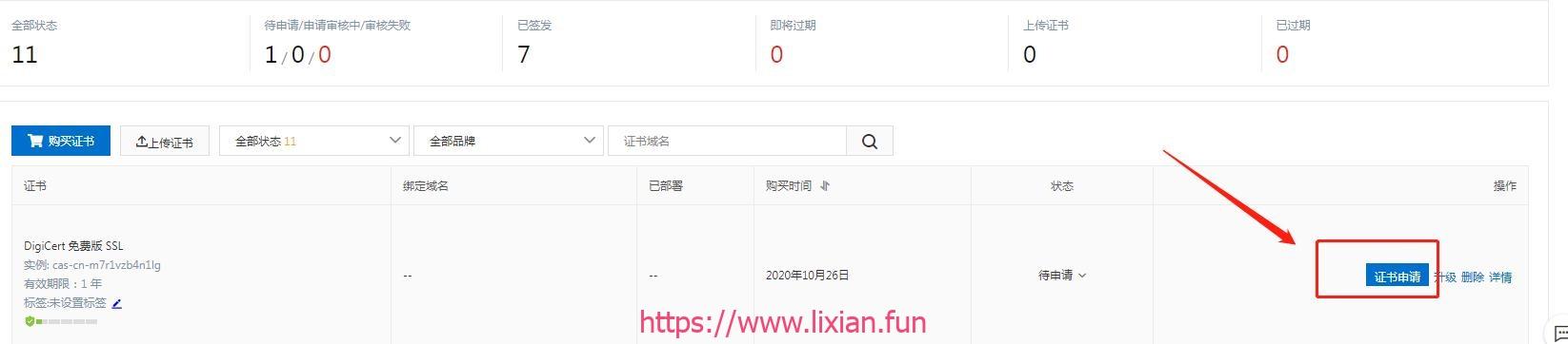 网站更换SSL证书(Tomcat、nginx)【显哥出品,必为精品】