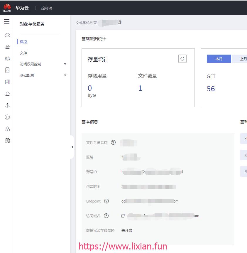 Centos7华为云对象存储obsfs挂载到Linux服务器【显哥出品,必为精品】