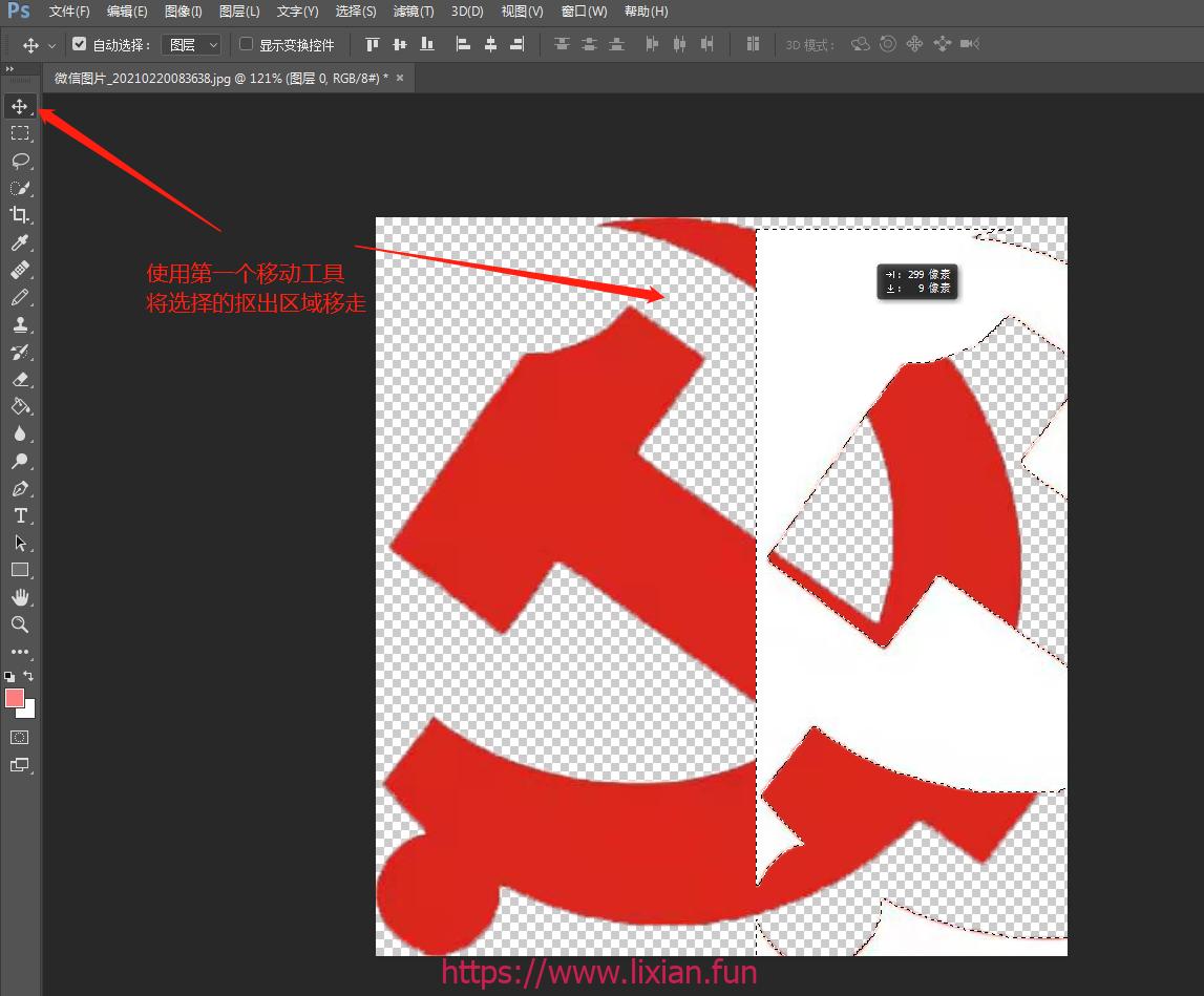 详细教程使用Photoshop抠图透明背景【显哥出品,必为精品】