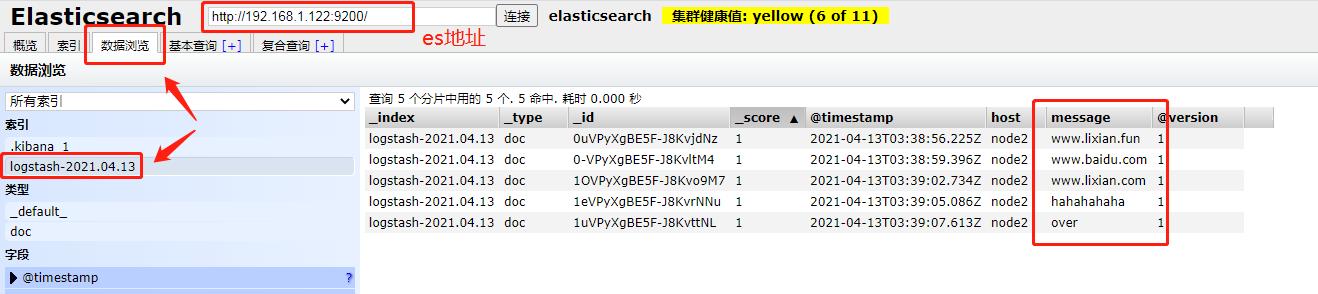 ELK日志分析系统Logstash收集日志【显哥出品,必为精品】