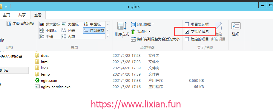 Windows Server 服务器版本安装nginx服务【显哥出品,必为精品】